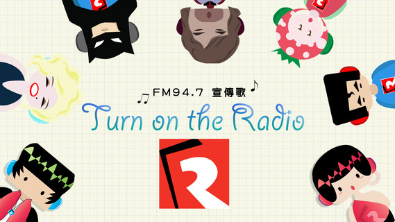 FM94.7 夏日宣傳歌《Turn on the Radio》隆重登場!