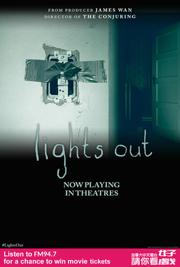 Movie 請你看好戲《LIGHTS OUT》
