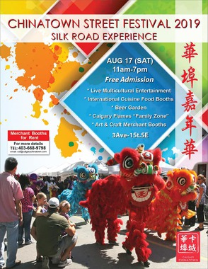 Calgary Chinatown Street Festival 卡加利華埠嘉年華 8 月 17 日舉行!