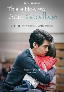 Music 全球首播李玉璽《This Is How We Said Goodbye》