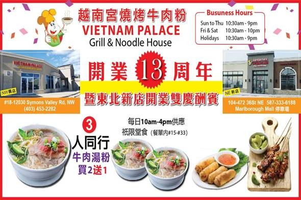 Vietnamese Palace (SQ2020 Package C)