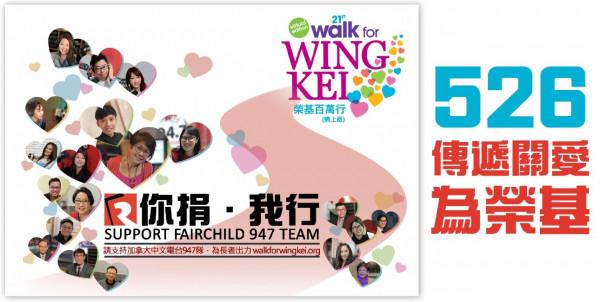 2021 Wing Kei Walkathon