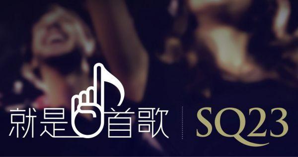 SQ23 Application